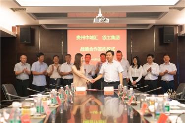 中城汇与徐工集团战略签订仪式