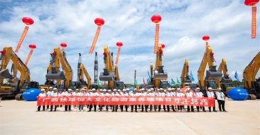 广西恒大文化旅游康养城项目