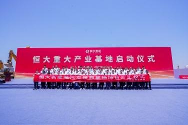 陕西恒大新能源汽车基地项目