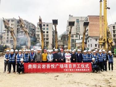 【项目动态】热烈祝贺新城吾悦广场项目开工