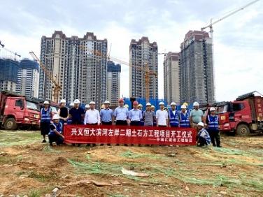 兴义恒大滨河左岸二期项目
