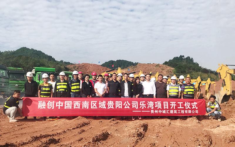 乐湾国际项目开工仪式