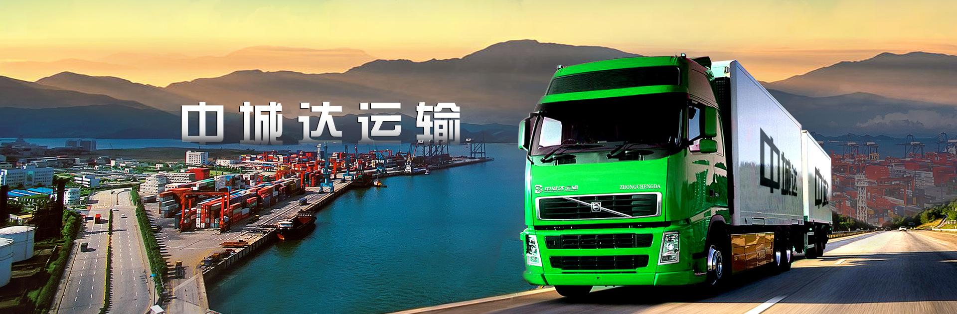 贵州中城达运输有限公司